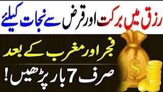 Wazifa For Money/Rizq Mein Barkat Aur Qarz Se Nijat Ka Wazifa/DolatMand Banne Ka Amal/Islamic Wazaif