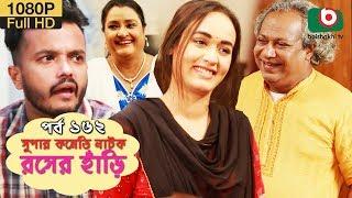 সুপার কমেডি নাটক - রসের হাঁড়ি | Bangla New Natok Rosher Hari EP 162 | Mishu Sabbir, Nazira Mou