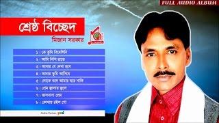 Mizan Sarkar - Sreshtho Bichched | Bangla New Song | Music Audio
