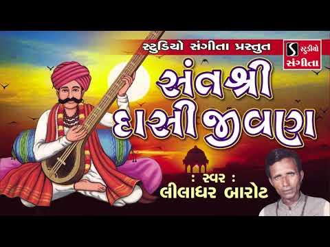 Xxx Mp4 Dasi Jivan Na Prasango Liladhar Barot Gujarati Akhyan 3gp Sex