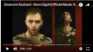 Shahrum Kashani - Boro Digeh(Official Music Video)