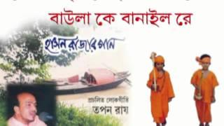 TAPAN ROY,Bengali Folk Song...,(Hason Rajar Gaan...Baula Ke banailo re...,Sylhet).flv
