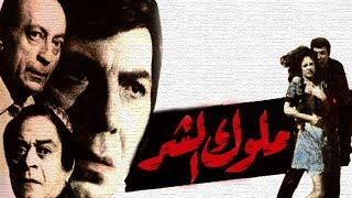 فيلم ملوك الشر - Molouk El Shar Movie