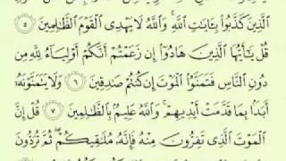 أجمل تلاوة سورة الجمعة ماهر المعيقلي Maher Almuaiqly
