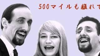 ピーター・ポール&マリー(PPM)/500マイルも離れて(500Miles)