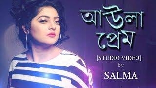 Aula Prem | আউলা প্রেম | Salma | Exclusive studio version | Bangla new song 2017