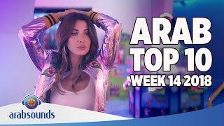 Top 10 Arabic songs of Week 14 2018  14 أفضل 10 اغاني العربية للأسبوع