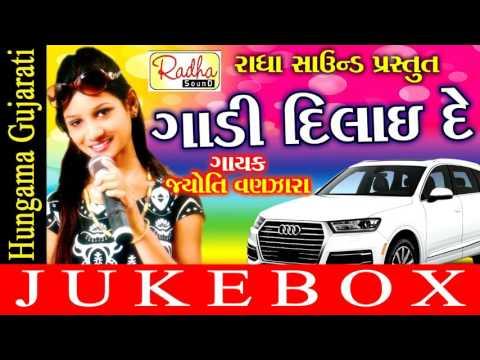 Xxx Mp4 Char Bangdi Vadi Gadi Jyoti Vanzara Gujarati New Songs 2016 Gadi Dilaye De 3gp Sex