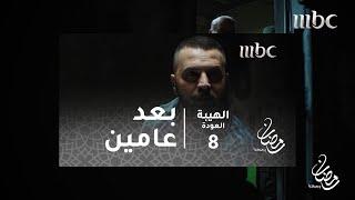 مسلسل الهيبة - الحلقة 8 - بعد عامين من حبس جبل في سوريا