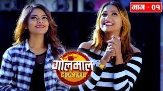 Golmal Episode - 01 (गोलमाल भाग -१) | 25 Jan 2018 | Nepali Comedy Serial