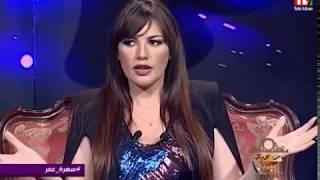 سهرة عمر - دارين حمزة