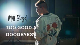 Too Good at Goodbyes - Sam Smith cover by Matt Bloyd