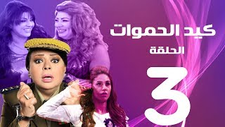 مسلسل كيد الحموات الحلقة | 3 | Ked El Hmwat Series Eps