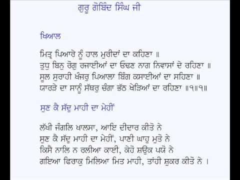 Mittar Pyare Nu, Sun Kai Sad Mahi Da-Guru Gobind Singh Ji