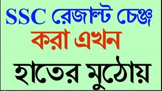 How to Change My SSC Examination Result 2018   Believe The News?   Nazmul YouTuber Bangla SSC Exam
