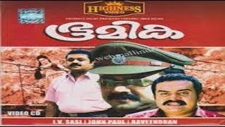 Bhoomika 1991 | Suresh gopi, Jayaram | Malayalam  Full Movie