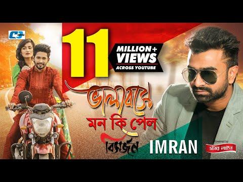 Xxx Mp4 Valobeshe Mon Ki Pelo Bisorjon IMRAN Nirab Islam Nadia Ador Bangla New Music Video 2017 3gp Sex