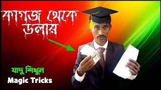 megic (HD)part 6 যাদু শিখুন - কাগজ থেকে ডলার - জি এস মিন্টু,bangla. videos. magic. trick.যাদু, শিখুন