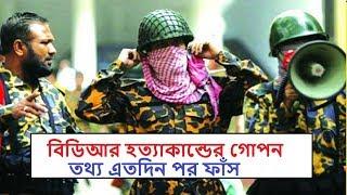 বিডিআর হত্যাকান্ডের কিছু ভয়ঙ্কর তথ্য এতদিন পর ফাঁস   Bangla News