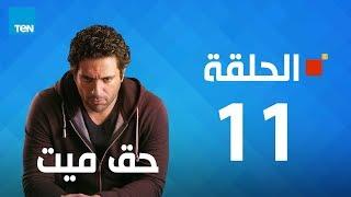 مسلسل حق ميت - الحلقة الحادي عشر 11 بطولة حسن الرداد وايمى سمير غانم
