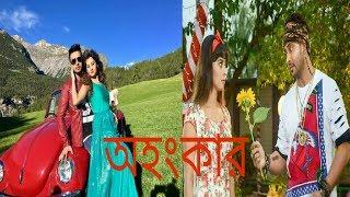 সাকিব খান ও ভুবলির জুটি নতুন ছবি অহংকার   shakib khan bubly  