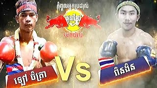 Lao Chetra Cambodia Vs Pinngin Thailand, Khmer Warrior CNC Boxing 4 August 2018