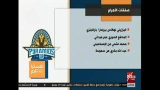 اكسترا تايم| نادي الأهرام يشعل الدوري المصري القادم بهذه الصفقات