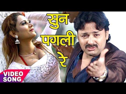 Xxx Mp4 सुपरहिट दर्दभरा गीत 2017 सुन पगली रे Judai Love Me Rinku Ojha Bhojpuri Sad Songs 2017 3gp Sex