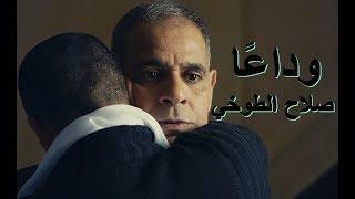وداعًا صلاح الطوخي آخر الرجال المحترمين .. من أقوى أدوار الفنان القدير محمود البزاوي #كلبش2