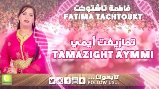 Fatima Tachtoukt - Tamazight aymmi (Officiel Audio) | فاطمة تاشتوكت -  تمازيغت أيمي