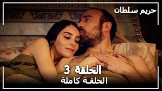 Harem Sultan - حريم السلطان الجزء 1 الحلقة  3