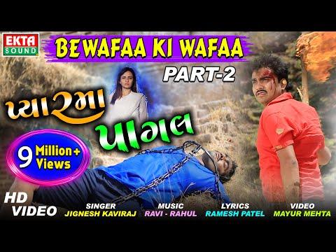 Xxx Mp4 Jignesh Kaviraj II Bewafaa Ki Wafaa Part 2 II Pyaarma Pagal II HD Video II Ekta Sound 3gp Sex