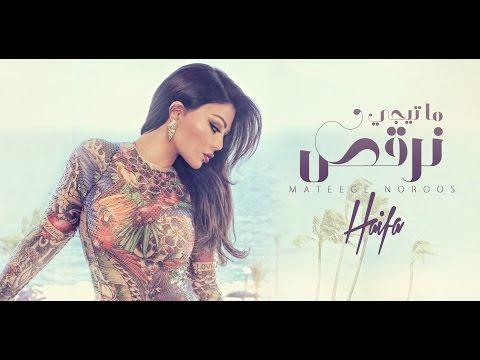 Xxx Mp4 Haifa Wehbe Mateegy Nor2os هيفاء وهبي ما تيجي نرقص 3gp Sex