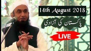 LIVE : Molana Tariq Jameel Latest Bayan 14 August 2018   Recorded Program   Azadi E Pakistan