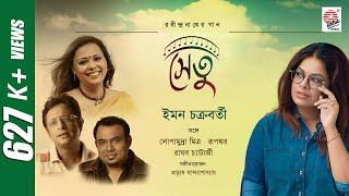 Setu (সেতু) | Full Album | Rabindrasangeet | Iman Chakraborty , Rupankar , Lopamudra , Raghab