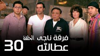 مسلسل فرقة ناجي عطا الله الحلقة | 30 | Nagy Attallah Squad Series