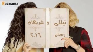 نيللي وشريهان..في رمضان ! Nelly & Sherihan..In Ramadan
