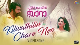 Pullikkaran Staraa | Kilivathilin Chare Nee Song Video | Mammootty | M Jayachandran | Official