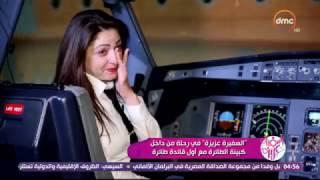 """السفيرة عزيزة -حسناء تيمور """" كابتن قائد طائرة """" لا تستطيع أن تتغلب على دموعها وهي تتحدث عن والدتها"""