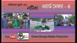 funny Ward member 4/ Actor murad/comedy bangla/ sylheti natok/ ওয়ার্ড মেম্বার ৪