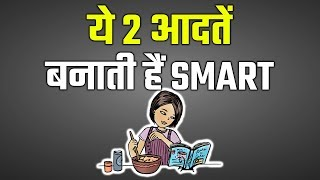 HOW TO BE SMART AND THINK CREATIVELY? GET SMART BY BRIAN TRACY IN HINDI | YEBOOK #31