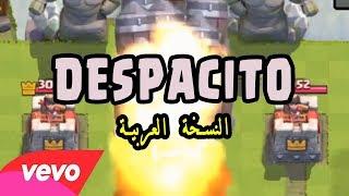 ديسباسيتو النسخة العربية لكلاش رويال (استديوهات المنزل) فيديو كليب حصري 2017 DESPACITO CLASH ROYALE