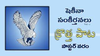 Krotha Paata By Pastorvaram || End Time Message Telugu Song ||