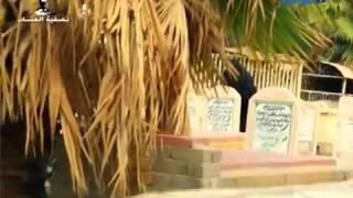 سحر المقابر  شاهد امهات السحورة قبل الحذف
