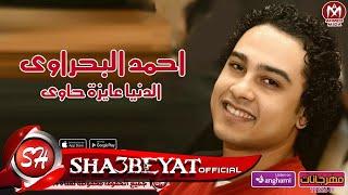 احمد البحراوى اغنية الدنيا عايزة حاوى 2017 حصريا على شعبيات