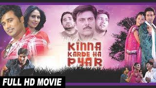 New Punjabi Movie - Kinna Karde Ha Pyar    Guggu Gill , Rana Ranbir    Punjabi Films 2018