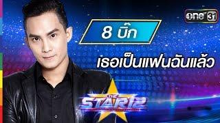 เธอเป็นแฟนฉันแล้ว : บิ๊ก กฤษฎา หมายเลข 8 VS หนุ่ม KALA | THE STAR 12 Week 4 | ช่อง one 31