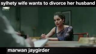 Sylheti Wife Divorces Husband