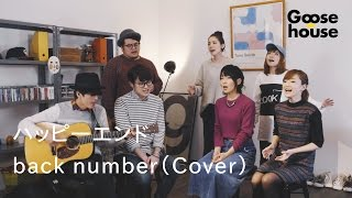 ハッピーエンド/back number(Cover)