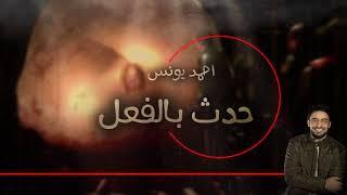 """رعب احمد يونس  - """"حدث بالفعل"""" - قصص قصيره 14"""